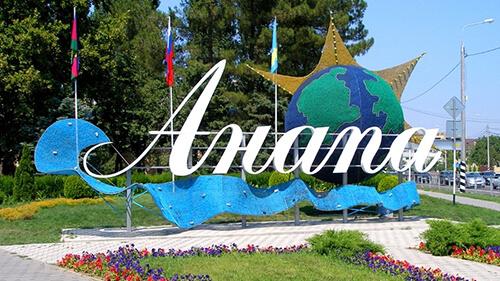 Трансфер из Ростова в Анапу