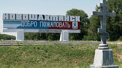 Трансфер из Ростова в Новошахтинск