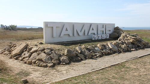 Трансфер из Ростова в Тамань
