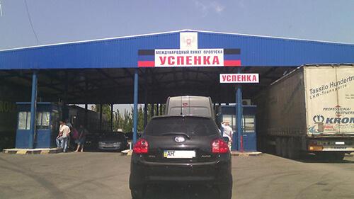 Трансфер из Ростова в Успенку
