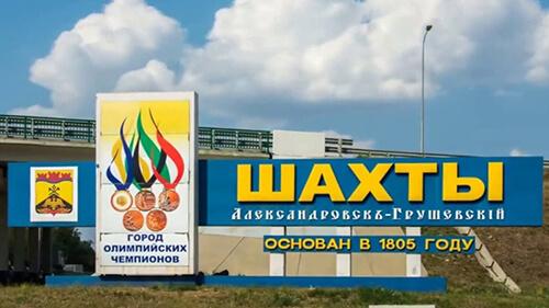 Трансфер из Ростова в Шахты