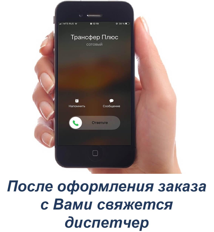 Такси Севастополь Туапсе